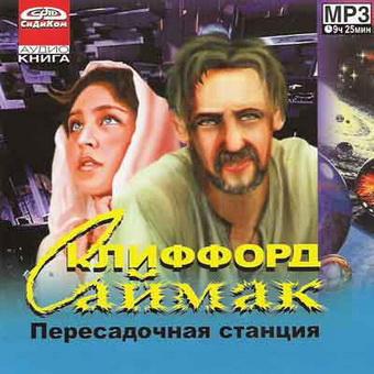 Пересадочная станция | Russia, SiDiKom 2002
