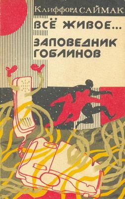 Всё живое... Заповедник гоблинов | USSR, Krasnoyarskiy rabochiy 1991 | Cover: Krasnova, A.i