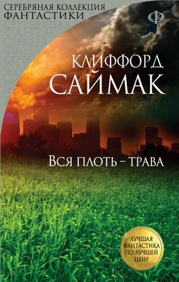 Вся плоть - трава | Russia, Eksmo 2014
