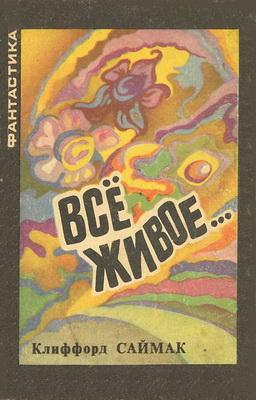 Всё живое... | USSR, Gylym 1991