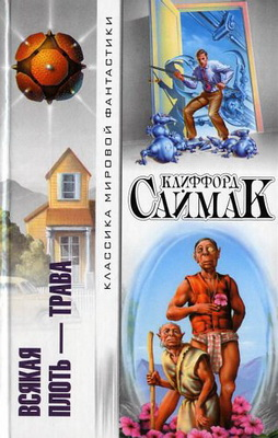 Всякая плоть — трава | Russia, AST 2003 | Cover: Kalinkin, M.