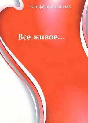 Все живое... | Russia, Kniga po Trebovaniyu 2012