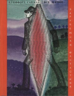 Всё живое... | USSR, Mir 1968 | Cover: Sooster, Y.