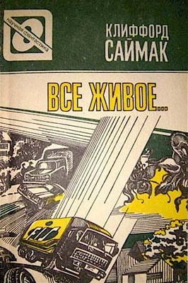 Всё живое... | USSR, Nauka 1990