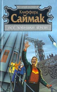Все ловушки Земли | Russia, Eksmo / Domino 2004 | Cover: Mattingly, David