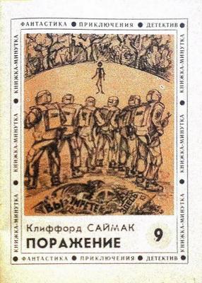 Поражение | USSR, Itil` 1990 | Cover: Chugunov, O.V.