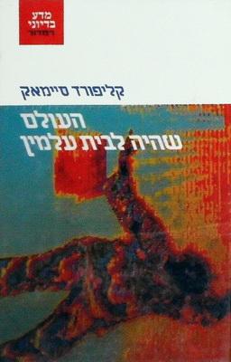 העולם שהיה לבית עלמין | Israel, Hevtesat remdevr 1980