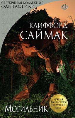 Могильник | Russia, Eksmo 2015