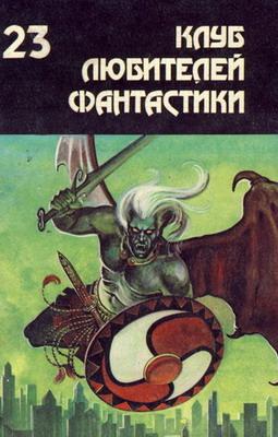 Могильник | Russia, Feya 1992 | Cover: Zubkov, N.