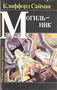 Могильник | Russland, Feya 1992