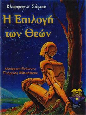 Η επιλογή των θεών | Greece, Locus 7 2003