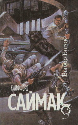 Выбор богов | Russia, Severo-Zapad 1993 | Cover: Tsarev, E. / Tsareva, J.