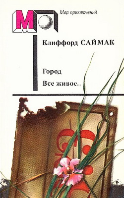 Город. Всё живое... | UdSSR, Pravda 1989 | Titelbild: Melnikov, I.
