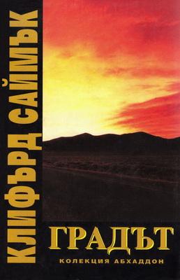 Градът | Bulgaria, Miriam Publishing 1999