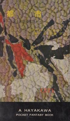 都市 -ある未来叙事詩 | Japan, Hayakawa 1960 | Cover: Suguro, Tadashi