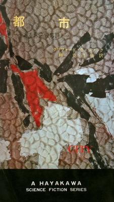都市 -ある未来叙事詩 | Japan, Hayakawa 1965 | Cover: Suguro, Tadashi