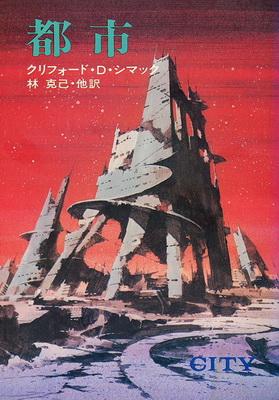 都市 | Japan, Hayakawa bunko 1976 | Cover: Kanamori, Tooru