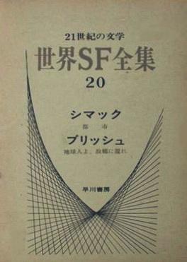 都市 / 地球人よ、故郷に還れ | Japan, Hayakawa Shobo 1970 | Cover: Suguro, Tadashi