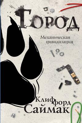 Город | Russia, Eksmo 2020 | Cover: Konyaeva, M.
