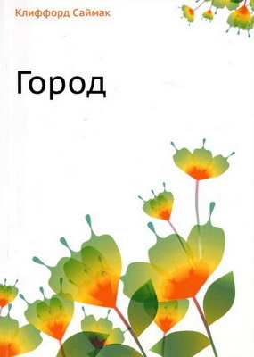Город | Russia, Kniga po Trebovaniyu 2012