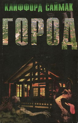 Город | Ukraine, Oberig 1994 | Cover: Gutmap, M.