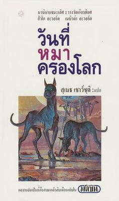 วันที่หมาครองโลก | Thailand, Thxs̄æng 1988 | Cover: Pennington, Bruce