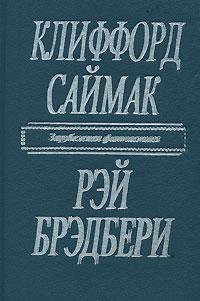 Город. Рассказы | USSR, Sovetskiy pisatelʹ / Olimp 1991