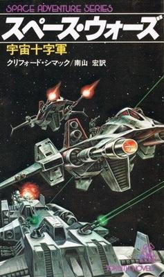 スペース・ウォーズ -宇宙十字軍 | Japan, Tokuma noberuzu 1978 | Cover: Miyatake, Kazutaka
