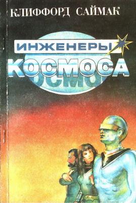 Инженеры космоса | USSR, Nonoparel 1991