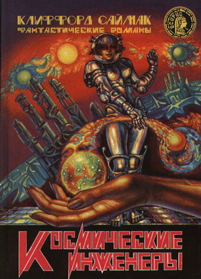 Космические инженеры | Russia, Tsentrpoligraf 1994 | Cover: Likuchev, A.A.