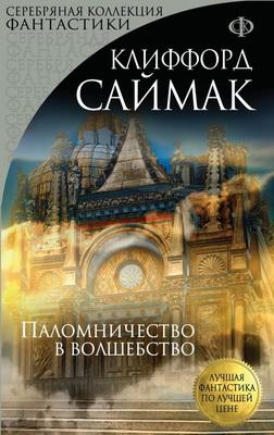 Паломничество в волшебство | Russia, Eksmo 2015