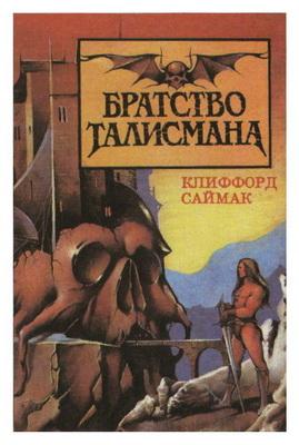 Братство талисмана | Russia, TPO Interface 1992 | Cover: Nikitenko, M.