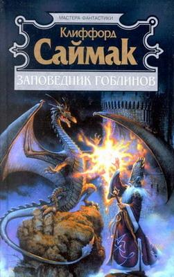 Заповедник гоблинов | Russia, Eksmo / Valeri SPD 2002