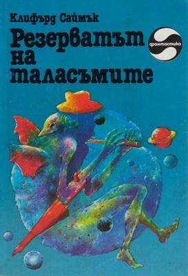 Резерватът на таласъмите | Bulgaria, Otechestvo 1985