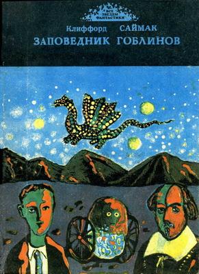Заповедник гоблинов | USSR, Amur 1990