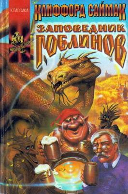 Заповедник гоблинов | Russia, AST 1998 | Cover: Dubovik, A.