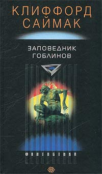 Заповедник Гоблинов | Russia, Tsentrpoligraf 2003