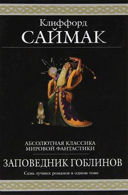 Заповедник гоблинов | Russia, Eksmo / Domino 2006 | Cover: Maitz, Don