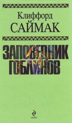 Заповедник гоблинов | Russia, Eksmo / Terra Fantastica 2009