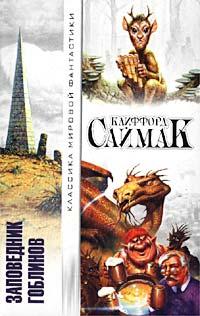 Заповедник гоблинов | Russia, AST 2003 | Cover: Dubovik, A.