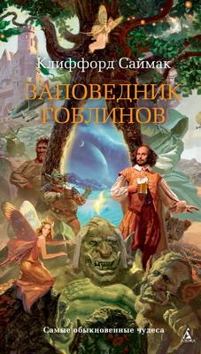 Заповедник гоблинов | Russia, Azbuka 2021 | Cover: Yekleris, Vitaliy
