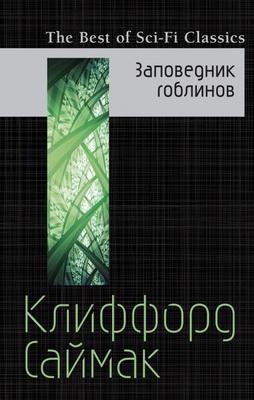 Заповедник гоблинов | Russia, Eksmo 2016