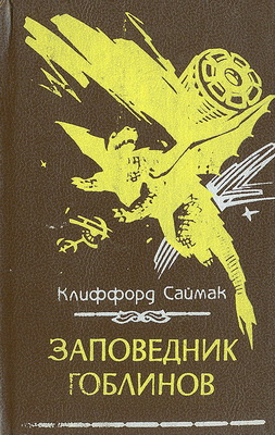 Заповедник гоблинов   Ukraine, Inart 1992   Titelbild: Shchetkin, S.