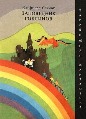 Заповедник гоблинов | USSR, Mir 1972 | Cover: Infante, A. / Goryunova, N.