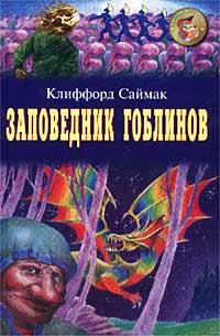 Заповедник гоблинов   Russia, Oniks 21 2004   Cover: Sashinskaya, K.