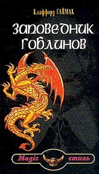 Заповедник гоблинов   Russia, Kristall 2002