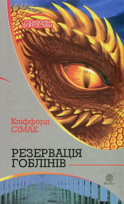 Резервація гоблінів | Ukraine, Navchalʹna knyha - Bohdan 2017