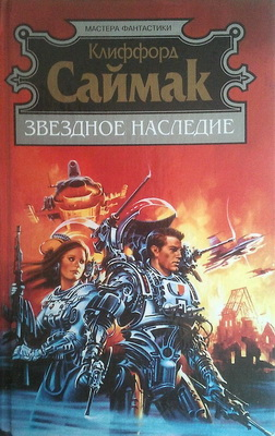 Звездное наследие | Russia, Eksmo / Valeri SPD 2002 | Cover: Alexander, Paul
