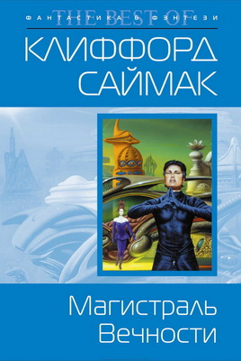 Магистраль Вечности | Russia, Eksmo 2007 | Cover: Burns, Jim