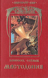 Мастодония | Russia, Overlayt-San 2000